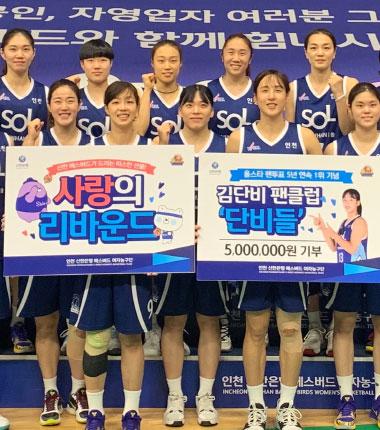 [대표 이미지] 인천 신한은행 에스버드 '사랑의 리바운드' 기부 행사 실시