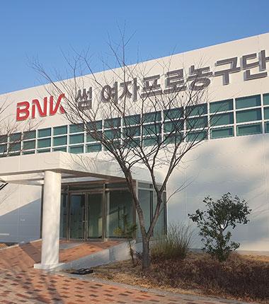 [대표 이미지] BNK 썸 여자프로농구단, 전용 연습체육관 완공