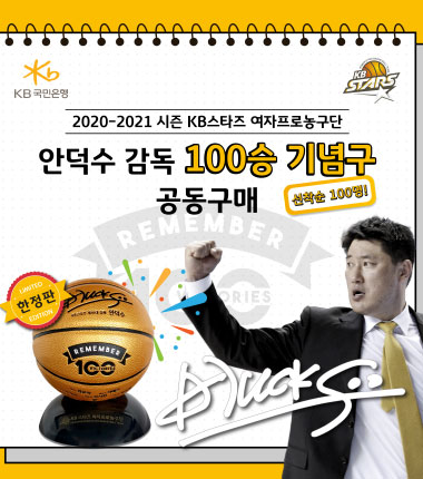 [대표 이미지] 청주 KB스타즈, '안덕수 감독 100승 기념구 출시' 2020-2021시즌 3차 공동구매 실시