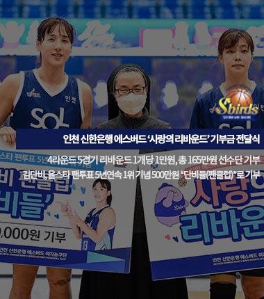 [대표 이미지] 인천 신한은행 에스버드 '사랑의 리바운드' 기부금 전달식