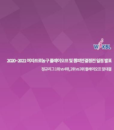 [대표 이미지] 2020~2021 여자프로농구 플레이오프 및 챔피언결정전 일정 발표