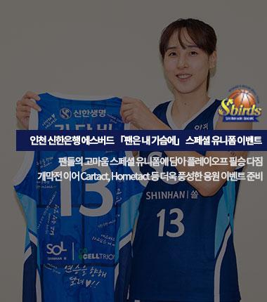 [대표 이미지] 인천 신한은행 에스버드 「팬은 내 가슴에」 스페셜 유니폼 이벤트