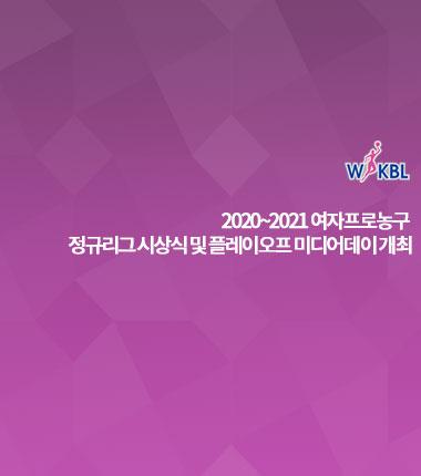 [대표 이미지] 2020~2021 여자프로농구 정규리그 시상식 및   플레이오프 미디어데이 개최