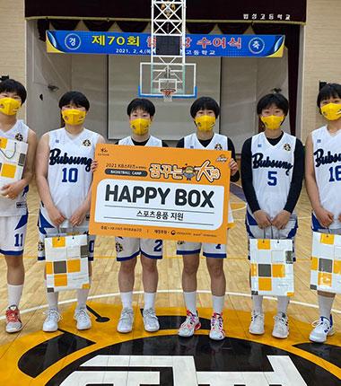 [대표 이미지] 청주 KB스타즈, 여고 농구부 용품지원  '꿈꾸는大路 바스켓볼캠프'축소, 유망주 격려 행사 개최