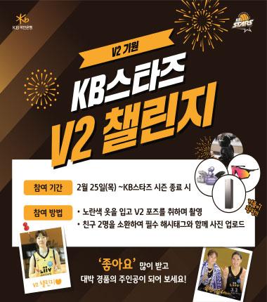 [대표 이미지] 청주 KB스타즈, 포스트시즌 SNS 이벤트 실시  팬과 함께 'KB스타즈 V2 챌린지'