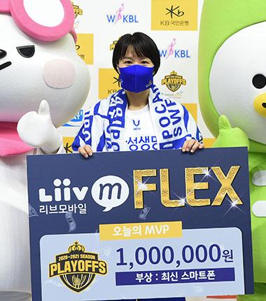 [대표 이미지] 삼성생명 김보미, Liiv M FLEX(리브모바일 플렉스) 선정