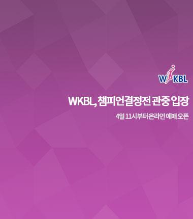 [대표 이미지] WKBL, 챔피언결정전 관중 입장