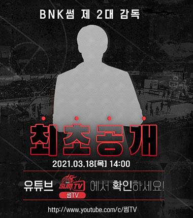 [대표 이미지] BNK 썸 여자프로농구단 감독 선임 발표!!