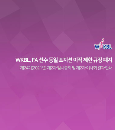 [대표 이미지] WKBL, FA 선수 동일 포지션 이적 제한 규정 폐지
