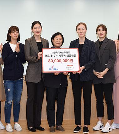 [대표 이미지] WKBL 선수단 코로나19 극복을 위한 기부금 전달
