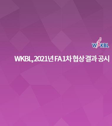 [대표 이미지] WKBL, 2021년 FA 1차 협상 결과 공시