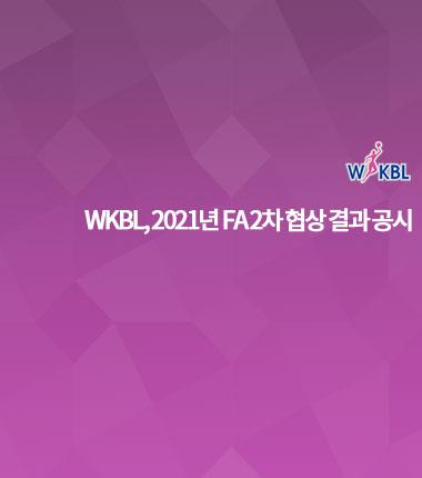 [대표 이미지] WKBL, 2021년 FA 2차 협상 결과 공시