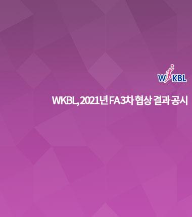 [대표 이미지] WKBL, 2021년 FA 3차 협상 결과 공시