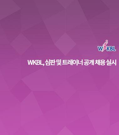 [대표 이미지] WKBL, 심판 및 트레이너 공개 채용 실시