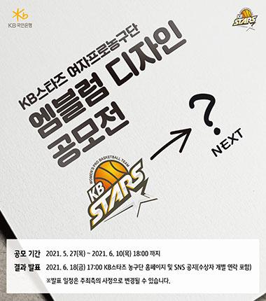 [대표 이미지] 청주 KB스타즈, 엠블럼 공모전 개최!