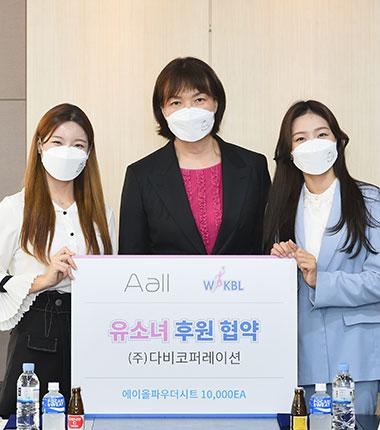 [대표 이미지] WKBL, ㈜다비코퍼레이션과 유소녀 후원 협약 체결