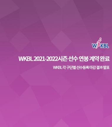 [대표 이미지] WKBL 2021-2022시즌 선수 연봉 계약 완료