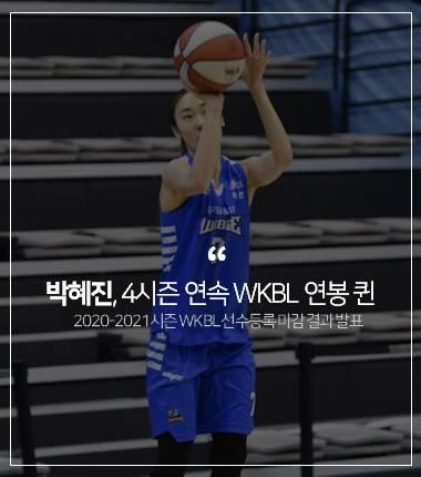 [대표 이미지] 박혜진, 4시즌 연속 WKBL 연봉 퀸