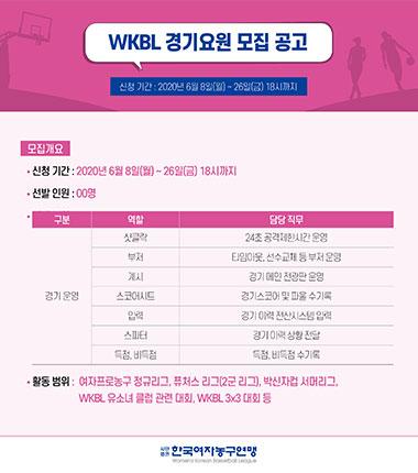 [대표 이미지] 2020년 WKBL 경기요원 공개 모집