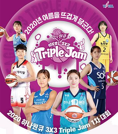 [대표 이미지] 미래 에이스 대거 출격, 2020 하나원큐 3X3 TRIPLE JAM 1차 대회 개최