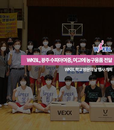 [대표 이미지] WKBL, 광주 수피아여중, 여고에 농구용품 전달