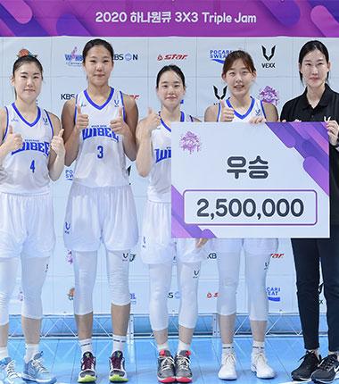 [대표 이미지] 우리은행 3X3 트리플잼 대회 첫 우승, 나윤정 MVP
