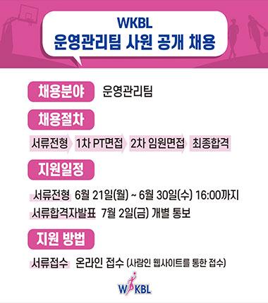 [대표 이미지] WKBL 운영관리팀 사원 공개 채용