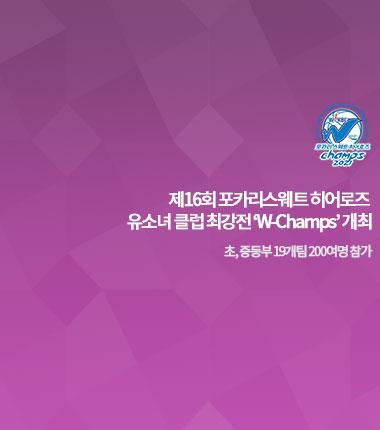 [대표 이미지] 제16회 포카리스웨트 히어로즈 유소녀 클럽 최강전 'W-Champs' 개최