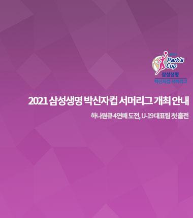 [대표 이미지] 2021 삼성생명 박신자컵 서머리그 개최 안내