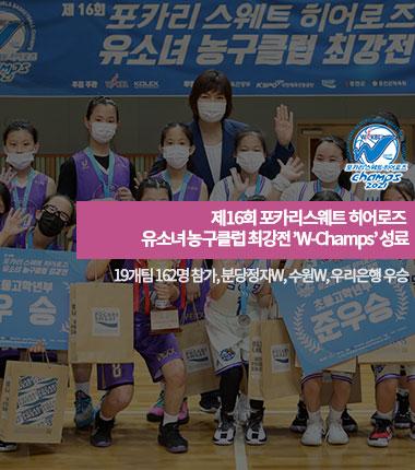 [대표 이미지] 제16회 포카리스웨트 히어로즈 유소녀 농구클럽 최강전 'W-Champs' 성료