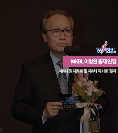 [대표 이미지] WKBL 이병완 총재 연임