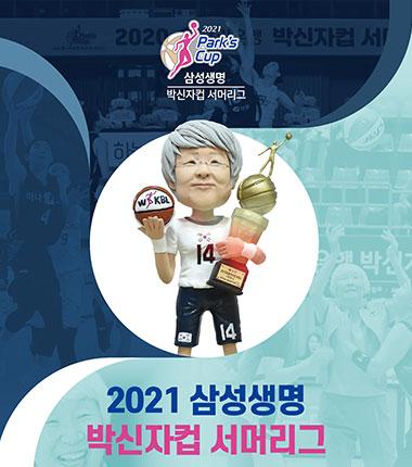 [대표 이미지] 새 얼굴 가세, 2021 박신자컵 서머리그 선수 명단 확정