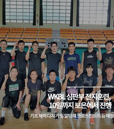 [대표 이미지] WKBL 심판부 전지훈련, 10일까지 보은에서 진행