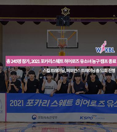 [대표 이미지] 총 245명 참가, 2021 포카리스웨트 히어로즈 유소녀 농구 캠프 종료