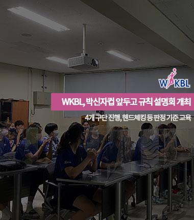 [대표 이미지] WKBL, 박신자컵 앞두고 규칙 설명회 개최