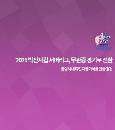 [대표 이미지] 2021 박신자컵 서머리그, 무관중 경기로 전환