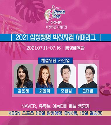 [대표 이미지] WKBL 6개 구단 감독, 선수 박신자컵 객원 해설 참여