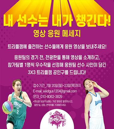 [대표 이미지] 3X3 트리플잼 2차 대회, 팬 응원 영상 공모 이벤트 진행