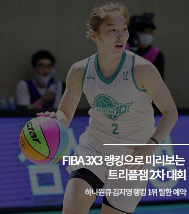 [대표 이미지] FIBA 3X3 랭킹으로 미리보는 트리플잼 2차 대회