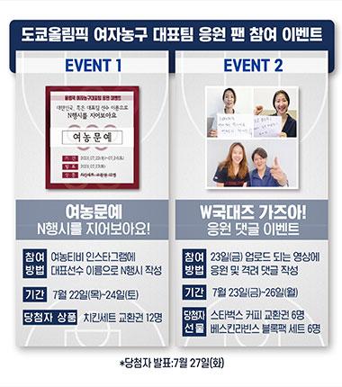 [대표 이미지] WKBL, 도쿄올림픽 여자농구 대표팀 응원 팬 참여 이벤트 실시