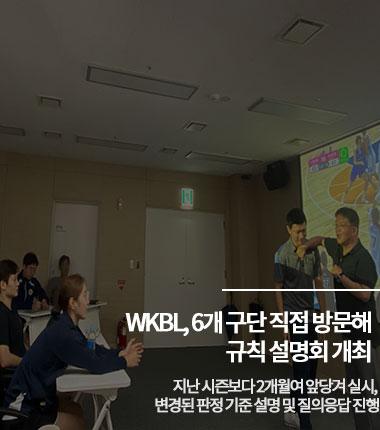 [대표 이미지] WKBL, 6개 구단 직접 방문해 규칙 설명회 개최