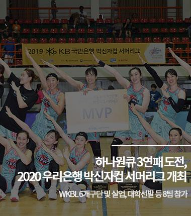 [대표 이미지] 하나원큐 3연패 도전, 2020 우리은행 박신자컵 서머리그 개최