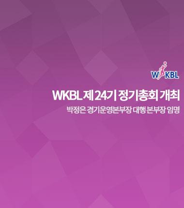 [대표 이미지] WKBL 제24기 정기총회 개최