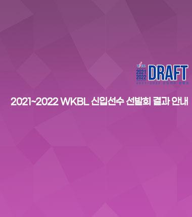 [대표 이미지] 2021~2022 WKBL 신입선수 선발회 결과 안내