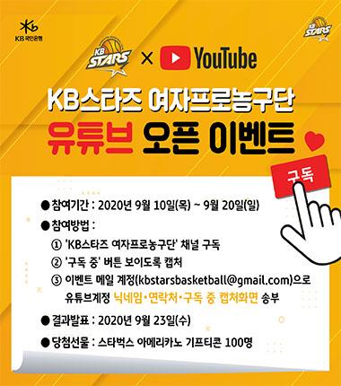 [대표 이미지] KB스타즈 농구단, 유튜브 채널 오픈