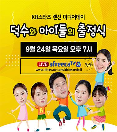 [대표 이미지] 청주 KB스타즈, 랜선 미디어데이 및 출정식 개최