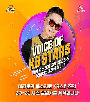 [대표 이미지] 청주 KB스타즈, 『VOICE OF KB STARS』 이벤트 실시