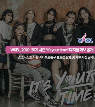 [대표 이미지] WKBL, 2020~2021시즌 'It's your time!' 디지털 화보 공개