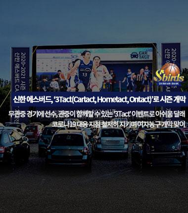 [대표 이미지] 신한 에스버드, '3Tact(Cartact, Hometact, Ontact)'로 시즌 개막