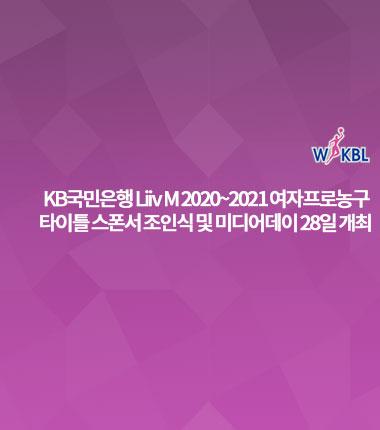 [대표 이미지] KB국민은행 Liiv M 2020~2021 여자프로농구  타이틀 스폰서 조인식 및 미디어데이 28일 개최